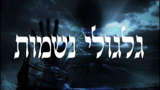 """גלגולי נשמות - שיעור תורה בספר הזהר הקדוש מפי הרב יצחק כהן שליט""""א"""