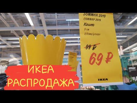 🍭ИКЕА ОБВАЛ ЦЕН! РАСПРОДАЖА лето 2019 НОВИНКИ, ОБЗОР IKEA. ВСЁ для кухни