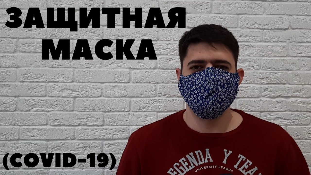 Как сшить маску медицинскую из ткани своими руками - Многоразовая защитная маска