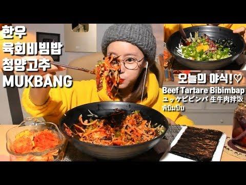 [ENG SUB] Korean Beef Tartare Bibimbab with cheongyang chili pepper *Dorothy Mukbang*