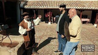 В поисках Дон Кихота. 1 серия. Что есть испанское? Путешествия Познера и Урганта