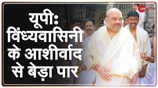 Uttar Pradesh: Vindhyachal Corridor Project की नींव रखेगी BJP, गृहमंत्री Amit Shah करेंगे शिलान्यास