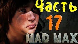 Mad Max (Безумный Макс) - Спасаем Дочь Надежды! #17