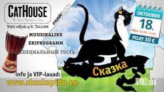СКАЗКА -Кот, который гулял сам по себе/ SKAZKA-Kass, kes kõndis omapead- club CATHOUSE 18.okt.2013