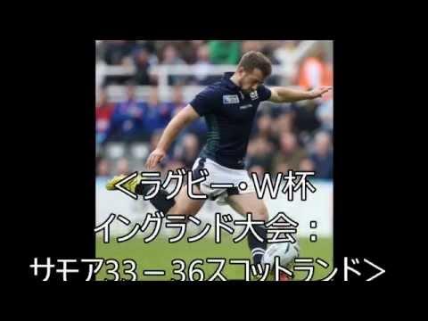日本敗退決定 スコットランドがサモアに勝利