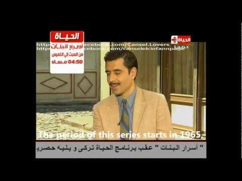 Cansel Elçin Interview With El-Haya Turkey Part 1 English Subtitle