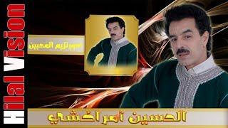 أغنية رائعة للفنان المحبوب الحسين أمراكشي -أدورتزيم المحبين | ELHOUSSAINE AMRRAKCHI
