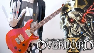 Gambar cover Overlord2 OP - GO CRY GO (Guitar Cover) オーバーロード2 ギターで弾いてみた
