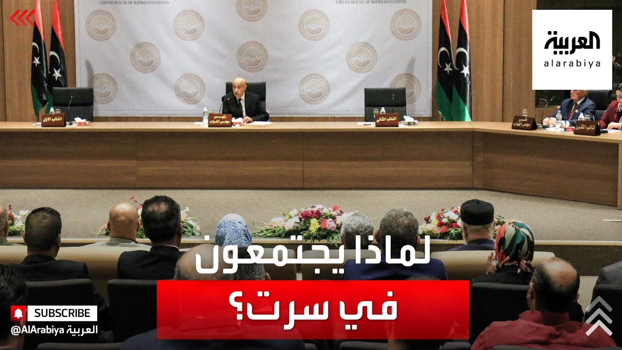 لماذا يجتمع مجلس النواب الليبي في سرت دون غيرها؟  - نشر قبل 3 ساعة