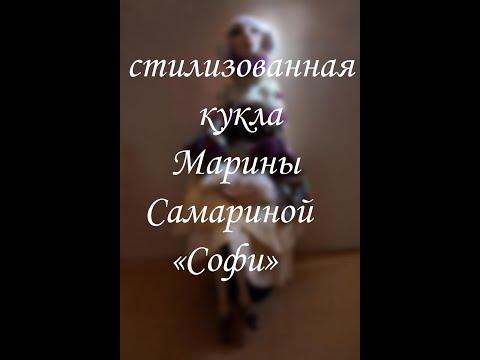 стилизованная кукла Марины Самариной «Софи» для интерьера