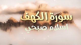 سورة الكهف كاملة | القارئ اسلام صبحي