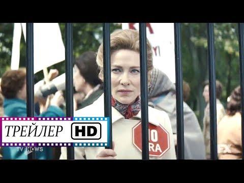 Миссис Америка (1-й Сезон) - Русский трейлер HD (Озвучка) | Сериал | Кейт Бланшетт | 2020