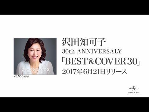 沢田知可子のヒストリーを語るうえで欠かせない大ヒット曲の数々、 そして今を感じるために欠かせない最新曲の数々、さらには沢田自らがセレ...