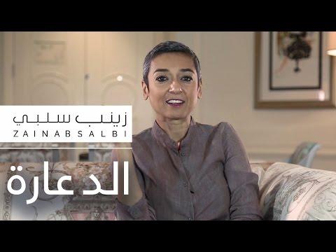 زينب سلبي | الدعارة | Prostitution