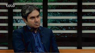 ویژه برنامه عیدی بامداد خوش - صحبت های دوکتور مجتبی نوروزی معاون رایزن فرهنگی ایران در کابل