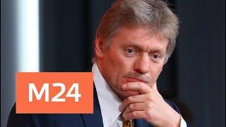 В Кремле прокомментировали свадьбу на Кубани за два миллионов долларов - Москва 24