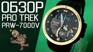 PRO-TREK PRW-7000V-1 | Обзор (на русском) | Купить со скидкой