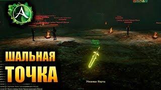 ArcheAge - ШАЛЬНАЯ ТОЧКА #1