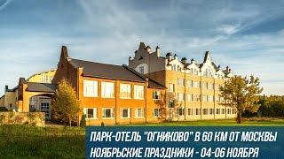 отдых в ноябре в Подмосковье и турнир по волейболу