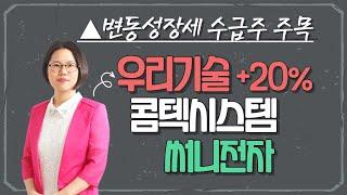 [live] 10/8 써니전자, 세우글로벌, 기가레인 …