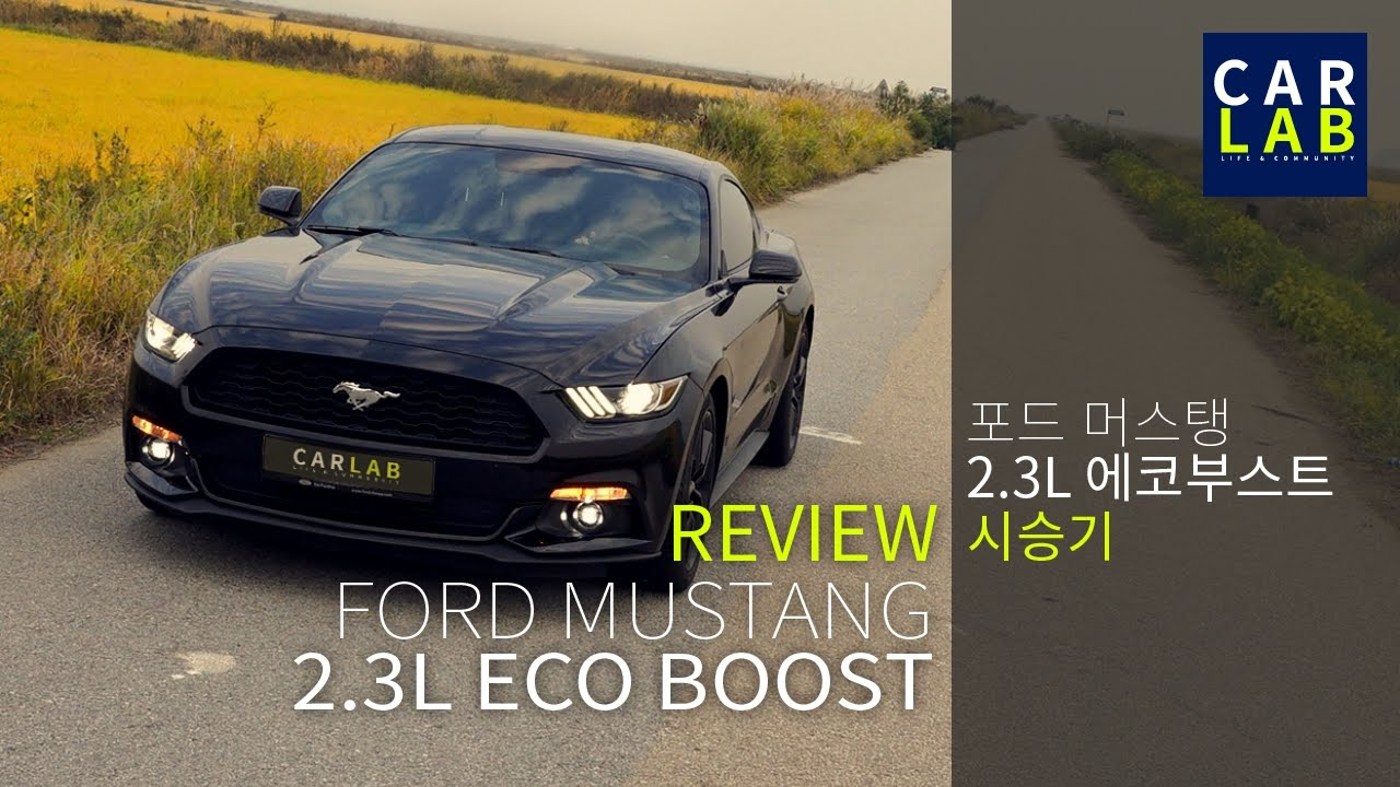[CarLab/카랩] 포드 머스탱 2.3L 에코부스트 시승기 2015 FORD Mustang 2.3L EcoBoost TEST DRIVE&REVIEW