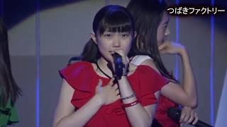 2017夏 [つばきファクトリー] 小片リサ・山岸理子・新沼希空・谷本安美...