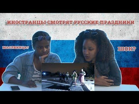 Иностранцы Смотрят Русские