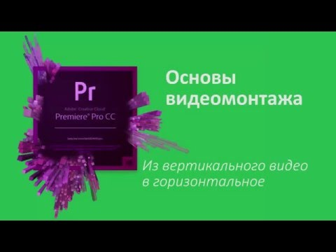 22 урок Как сделать из вертикального видео горизонтальное в Adobe Premiere Pro 2 метода
