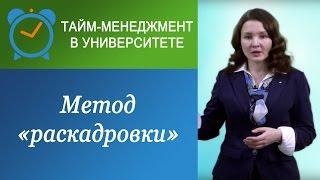 видео Методика и организация проведения коллективного творческого дела (КТД)