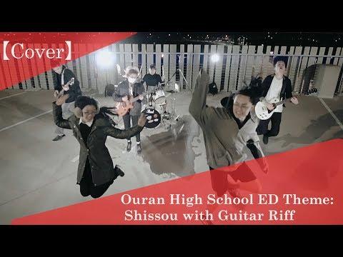Ouran High School Host Club ED Theme: Shissou With Guitar Riff 【Cover】