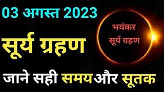 सूर्य ग्रहण अक्टूबर 2021 भारत सम्पूर्ण जानकारी - surya grahan 2021 - surya grahan - solar eclipse