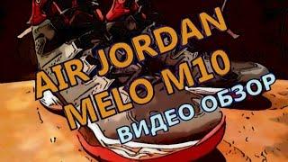 Кроссовки Jordan Melo M10 'Anthracite'. Обзор кроссовок(Представляю Вашему вниманию юбилейную десятую модель Jordan Melo M10 в расцветке