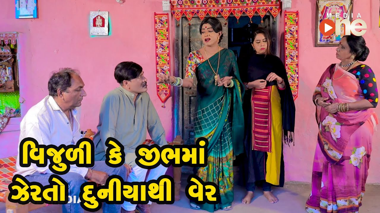 Vijulike Jeebhma Zer to Duniyathi Ver  |  New Video  | Gujarati Comedy | One Media | 2021