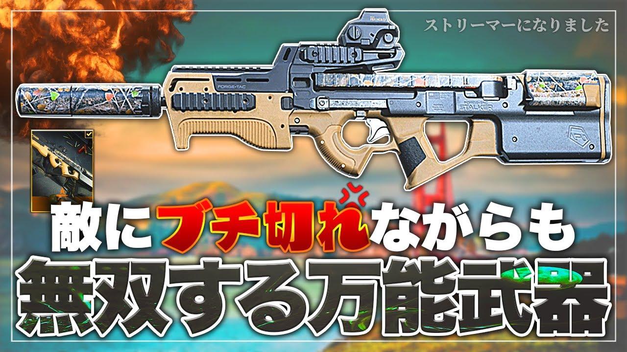 【COD:MW】敵にブチ切れながらも武器の強さしっかり伝えるやつ【ストリーマー】
