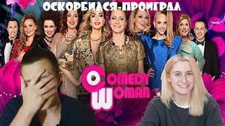 Comedy Woman глазами феминистов [Оскорбился - Проиграл]