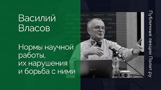 Василий Власов. Нормы научной работы, их нарушения и борьба с ними