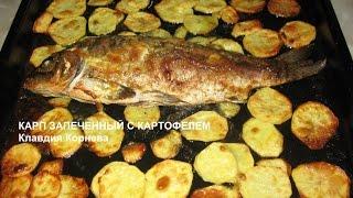 Карп запеченный с картофелем