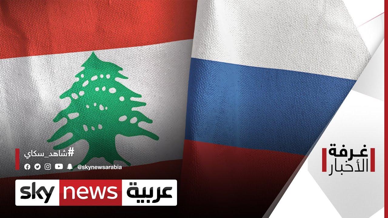 أزمة لبنان.. رهان على الدور الروسي | #غرفة_الأخبار  - نشر قبل 7 ساعة