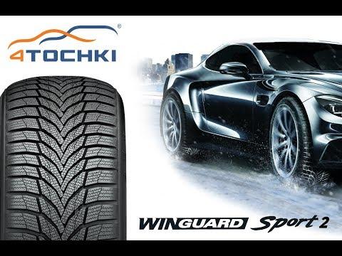 Зимние шины Nexen Winguard Sport 2