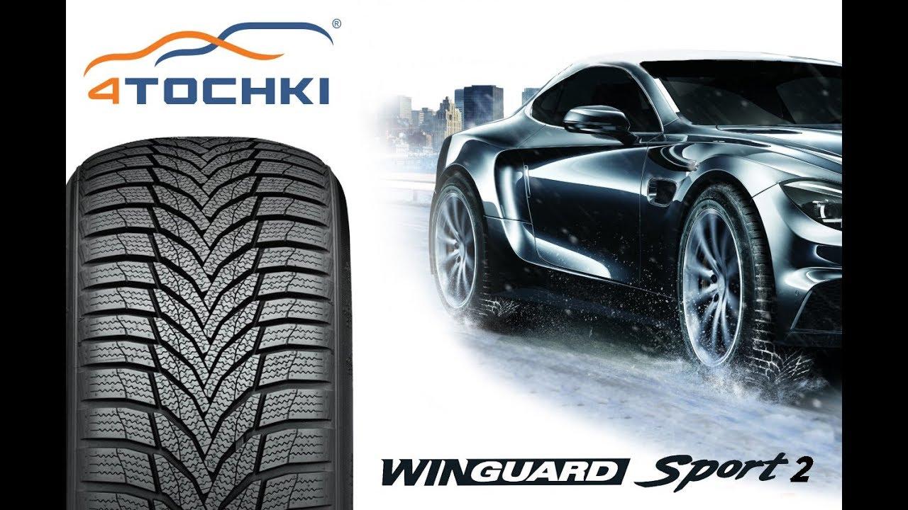 Зимние шины Nexen Winguard Sport 2 на 4точки. Шины и диски 4точки - Wheels & Tyres
