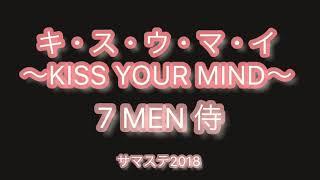 キスウマイ【7 MEN 侍 サマステ2018】