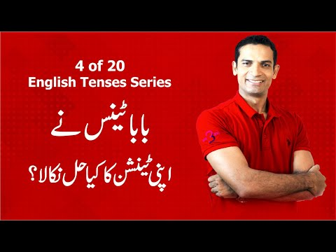 4-of-20:-learn-all-english-tense-with-story-|-how-to-make-tenses-by-m.-akmal-|-the-skill-sets
