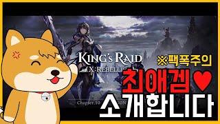 [KING'S RAID] 갓겜이라고는 안했습니다…