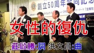 女性的復仇(紀露霞): ***背景--2014日本川崎獅子會50週年慶(赴日交流酒...