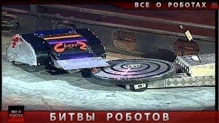Битва Роботов  2015 / Robot Battles