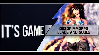 Обзор MMORPG Blade and Souls.