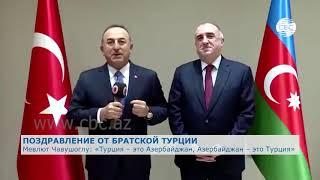 Мевлют Чавушоглу Турция это Азербайджан Азербайджан это Турция