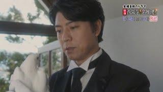 テレビ東京 金曜8時のドラマ「執事 西園寺の名推理2」 毎週金曜8時放送 ...