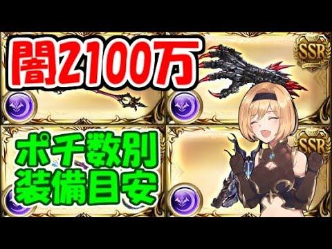 2100 闇古戦場