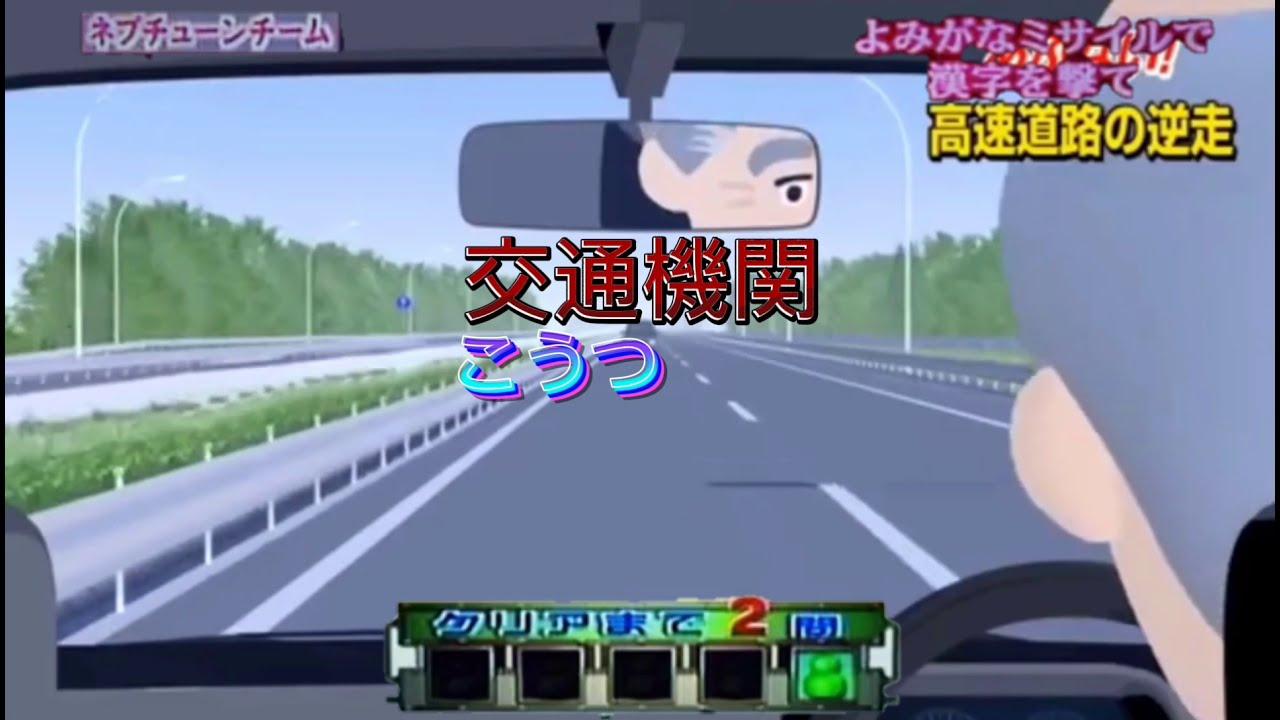 【前から車が】前から漢字が!!(ネプリーグ)